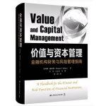 价值与资本管理(引进版)