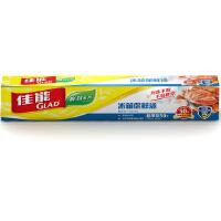 Glad/佳能冰箱保鲜袋抽取式厚型盒装50个加厚保鲜袋 食品袋 塑料袋(HP625N)