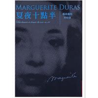 包邮台版 夏夜十点半收藏 玛格丽特 杜拉斯著9789570829648 联经