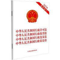 中华人民共和国行政许可法 中华人民共和国行政处罚法 中华人民共和国行政复议法 中华人民共和国行政诉讼法 2021年*修订