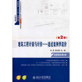 建筑工程计量与计价--透过案例学造价(第2版)