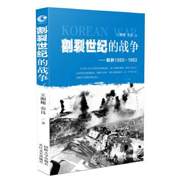 割裂世纪的战争:朝鲜1950-1953(pdf+txt+epub+azw3+mobi电子书在线阅读下载)