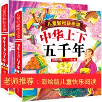 儿童轻松快乐读中华上下五千年(上下)(精装)
