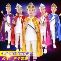 万圣节儿童表演服装化妆舞会cos演出服 国王王子公主披风斗篷衣服