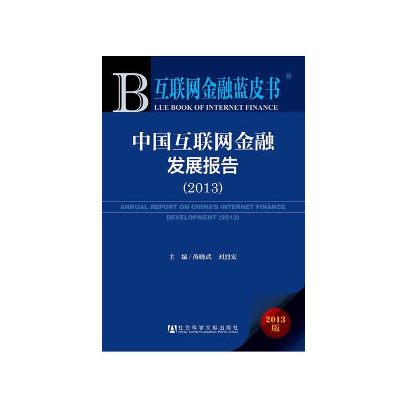 互联网金融蓝皮书:中国互联网金融发展报告(2013)