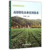 高原特色农业实用技术