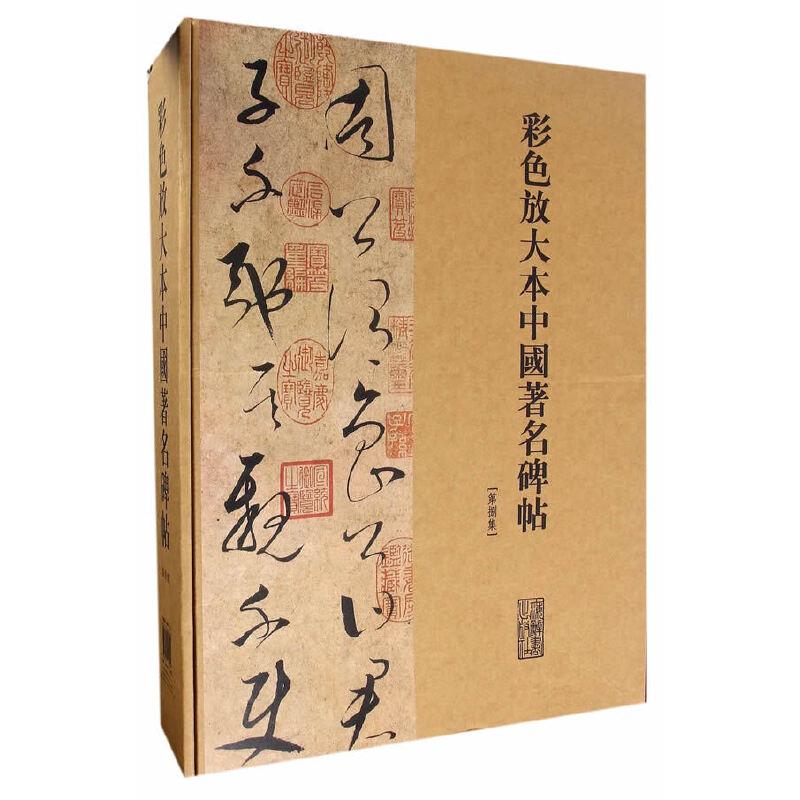 彩色放大本中国著名碑帖(第八集·盒装·全20册)