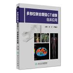 多部位联合增强CT成像临床应用