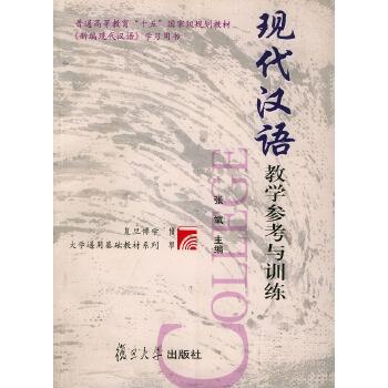 """现代汉语教学参考与训练——普通高等教育""""十五""""国家级规划教材"""
