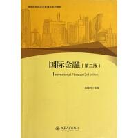 国际金融(第2版高等院校经济学管理学系列教材)