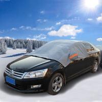 【每满100减50】御目 汽车车衣 加厚半罩防霜防雪适用各种车型棉绒带耳朵车套