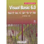 Visual Basic 6 0程序设计参考手册(精装 附光盘)