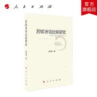 苏轼诗词比较研究 人民出版社
