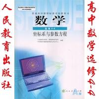 2020年人教版高中数学选修4-4课本A版 人民教育出版社坐标系与参数方程数学选修4-4人民教育出版社