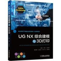 UG NX综合建模与3D打印 机械工业出版社