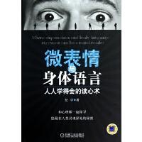 微表情与身体语言(人人学得会的读心术)