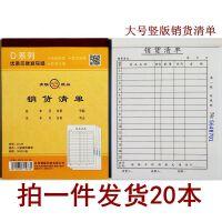 青联销货清单送货单二联/三联大号送(销)单无碳复写单据20本