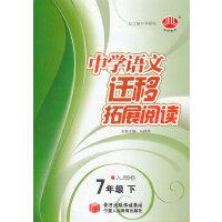 7年级(人J国标)(配人教版)下:中学语文拓展迁移阅读(2011年1月印刷)
