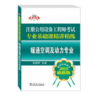 2015注册公用设备工程师考试专业基础课精讲精练 暖通空调及动力专业(推荐考试用书 最新版)
