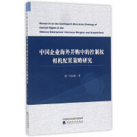 中国企业海外并购中的控制权相机配置策略研究
