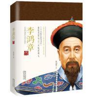 李鸿章传(二十世纪四大传记之一)