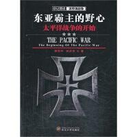 东亚霸主的野心:太平洋战争的开始