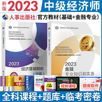 2020 中级经济师2020教材 金融专业2本套  经济师中级2020 金融专业 经济师考试教材 经济基础知识与金融实务2本套装 经济师中级金融专业