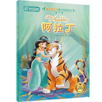 迪士尼公主官方双语绘本:阿拉丁 时光甄选的迪士尼公主经典绘本,温暖孩子一生的成长礼物