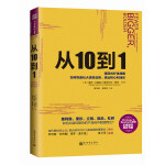 从10到1:强势企业如何通过精简式发展战略,找到优势产品。