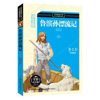 世界最畅销儿童文学名著导读本 鲁滨孙漂流记