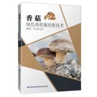 香菇绿色高优栽培新技术
