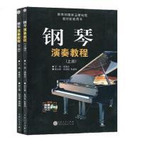 钢琴演奏教程(附光盘上下教育部国家卫星电视教材配套用书)