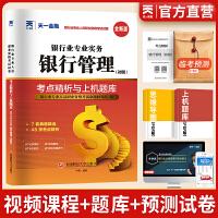 银行从业资格证考试教材2021真题 中国银行业专业人员职业资格考试专用试卷・考点精析与上机题库 银行业专业实务银行管理