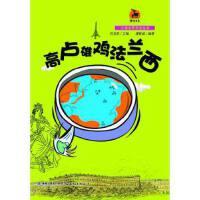 高卢雄鸡法兰西(大话世界历史丛书)