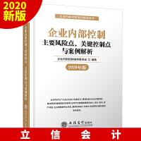 2020年新版 企业内部控制主要风险点关键控制点与案例解析 企业内部控制编审委员会 立信会计出版社 企业内控培训教材用书