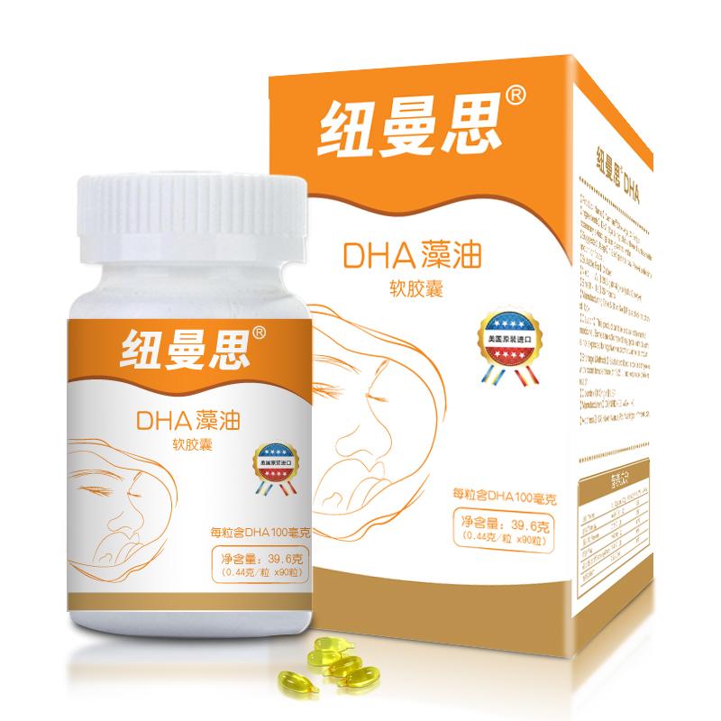 纽曼思DHA海藻油软胶囊 儿童型90粒美国原装进口DHA