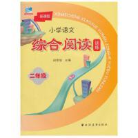 新课程小学语文综合阅读训练.二年级
