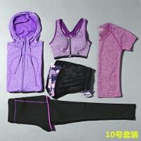新款春夏户外运动长袖帽衫健身衣卫衣跑步瑜伽服拉链外套舞蹈服女 五件套 10号