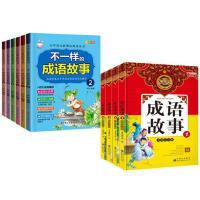 不一样的成语故事 彩图版+中华成语故事大全注音版全套共4册 小学生版6-9-10-12-15周岁一二三四五年级课外书老
