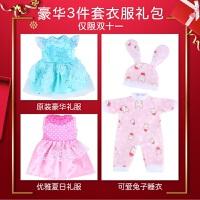 会说话的娃娃换装衣服礼服睡衣40厘米-45厘米娃娃 豪华衣服3件套(礼裙*2+毛绒兔子睡衣+兔子帽子) 40-45厘米