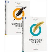 包邮 [套装书]管理学研究方法与论文写作+专业学位硕士论文写作指南(第3版)(2|8063155