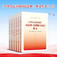 《中华人民共和国民法典 》 释义丛书(7 册)人民出版社