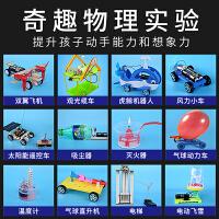 儿童科技制作发明科学实验套装器材小学生物理玩具小男孩生日礼物