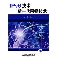 IPv6技术新一代网络技术