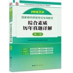 启政2016新版国家教师资格考试专用教材:综合素质历年真题详解(小学)