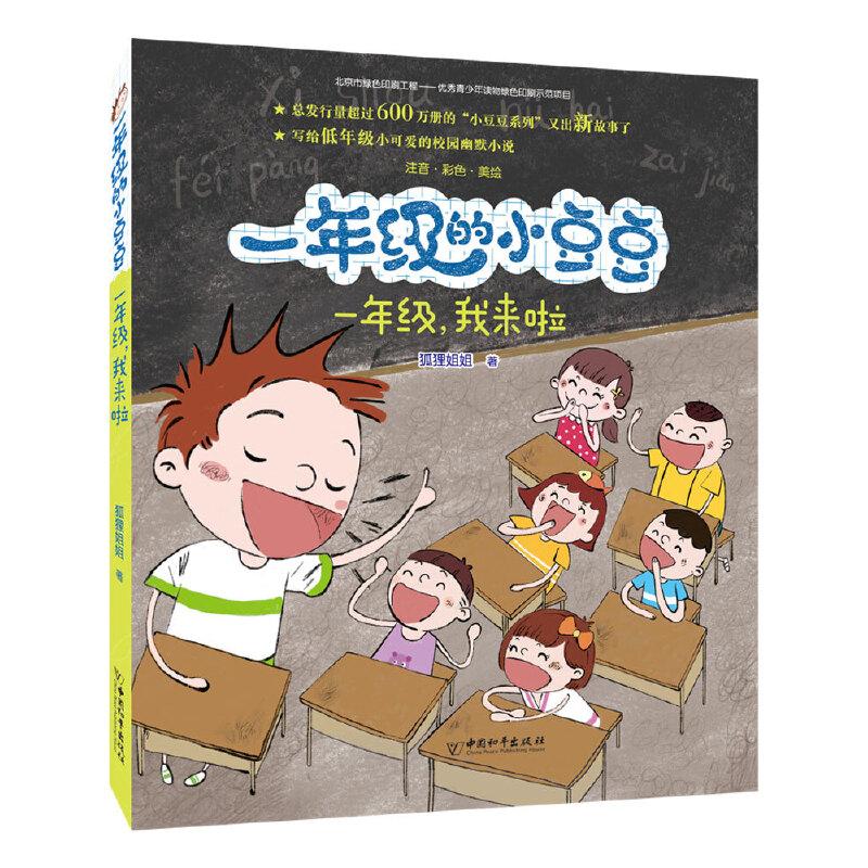 一年级的小豆豆·(彩绘注音版)一年级,我来啦 畅销两百万册的小豆豆系列又出新故事啦!一年级孩子的必读书,让孩子爱上上学,爱上阅读!