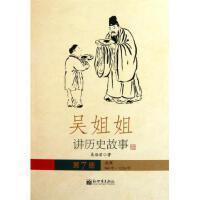吴姐姐讲历史故事(第7册北宋960年-1126年)儿童少儿科普读物 假期读本 科学科普知识