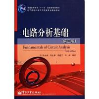 电路分析基础(第3版电子信息科学与工程类专业精品教材普通高等