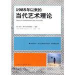 1985年以来的当代艺术理论=S 9787532265244 (美)佐亚・科库尔,梁硕恩 ,王春辰 上海人民美术出版社