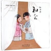 牡丹亭初会(昆曲折子戏绘本)/初识国粹